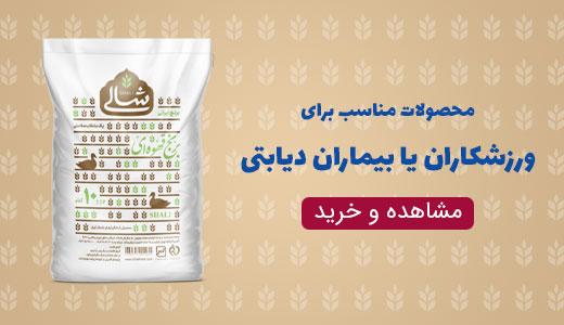 برنج مناسب بیماران دیابتی