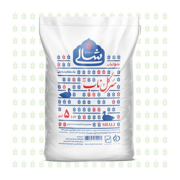 برنج سرگل ناب پنج کیلویی شالی