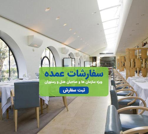 سفارش عمده برنج ایرانی برای رستوران و هتل